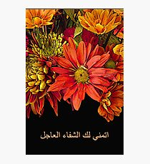 Get Well Wishes in Arabic, Autumn Flowers Photographic Print