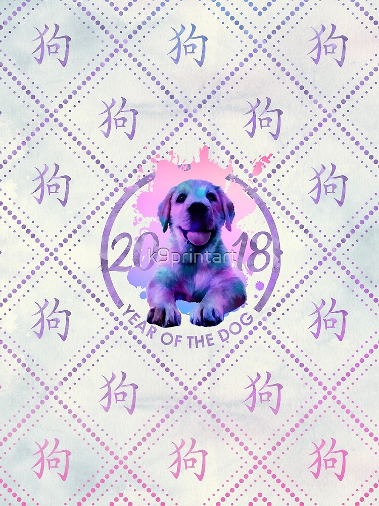 Happy New Year Of The Dog 2018 Golden Retriever Puppy Graphic T