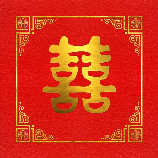 Double Happiness Feng Shui Symbol Posters By K9printart Redbubble