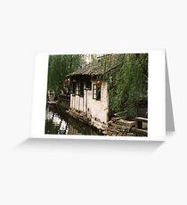 Zhouzhuang village, southern China Greeting Card