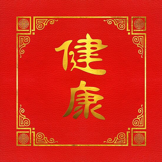 Golden Health Feng Shui Symbol On Faux Leather Posters By