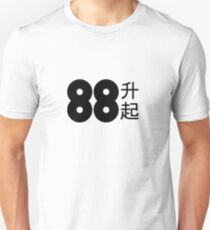 88rising Logo with Chinese Characters Unisex T-Shirt