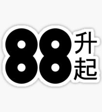 88rising Logo with Chinese Characters Sticker