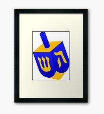 Hanukkah Dredel Framed Print