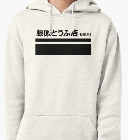 Fujiwara Tofu  T-Shirt