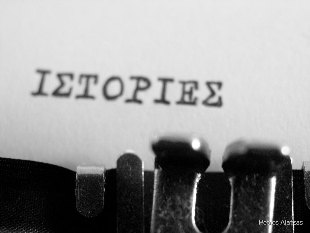 stories by Petros Alatzas
