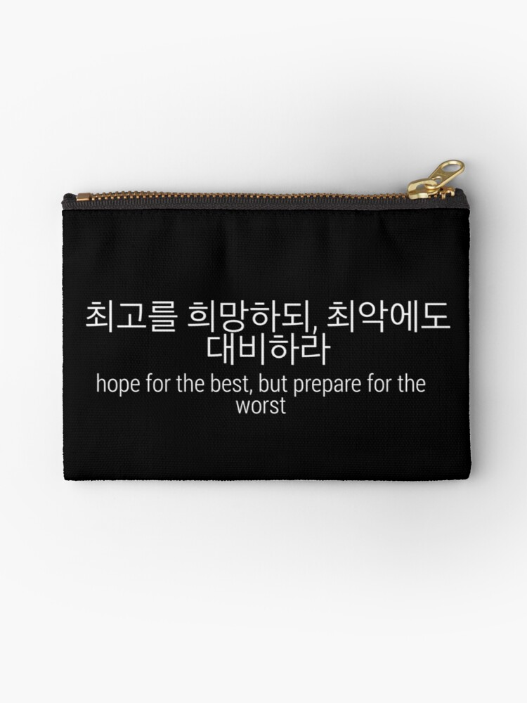 Hope For The Best Korean Quote Studio Pouches By Kpopinfiresme