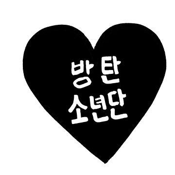 BTS 방탄소년단 Hangul Heart Patch kpop by KPTCH
