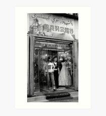 Urumqi bridal store Art Print