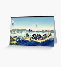 Hokusai's View of Mt Fuji #12 - Sunset across the Ryōgoku bridge from the bank of the Sumida River at Onmayagashi Greeting Card