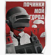 POCHINKI IST MEINE STADT - PUBG Sowjetunion Propaganda Poster