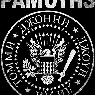 RAMONES Russian Logo by P2Cart