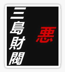 Mishima Zaibatsu Evil no3 dark Sticker
