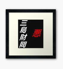 Mishima Zaibatsu Evil no3 dark Framed Print