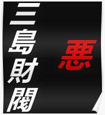 Mishima Zaibatsu Evil no3 dark Poster
