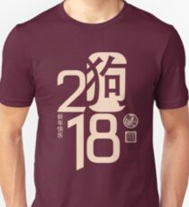 Chinese New Year 2018 Year of the Dog Simple Modern Unisex T-Shirt
