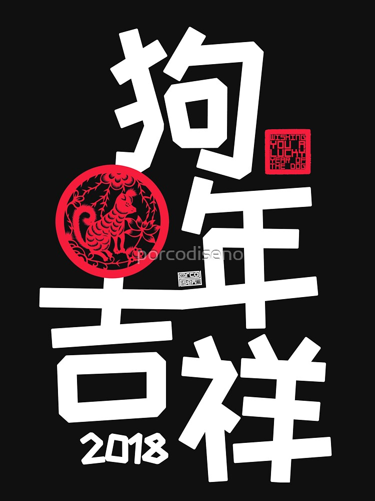Chinese New Year 2018 Year of the Dog Luck Greetings by porcodiseno
