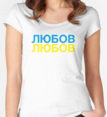 LUBOV Women's Fitted Scoop T-Shirt