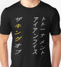 The King of Iron Fist Tournament Unisex T-Shirt