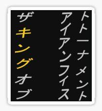 The King of Iron Fist Tournament Sticker