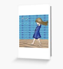 Windy Beach Illustration Greeting Card