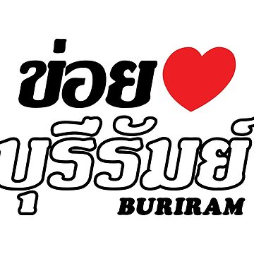 I Heart (Love) Buriram, Isaan, Thailand by iloveisaan