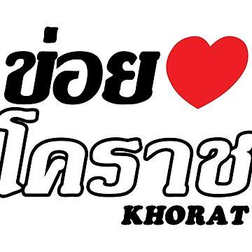 I Heart (Love) Khorat, Isaan, Thailand by iloveisaan