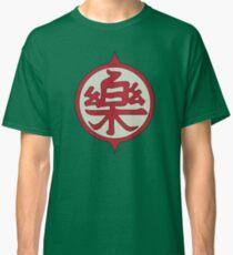 楽 Classic T-Shirt