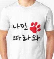 korean, hangul, follow me T-Shirt