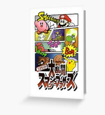 GET READY TO SMASH! Greeting Card