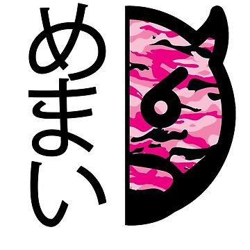 Japanese Dizzy (Pink Camo) (For Light Tees) by Brotherhood410