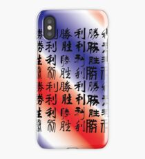 Icelanad World Cup Football Victory Chinese Design  iPhone Case/Skin