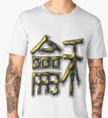 Chinese ideogram. Men's Premium T-Shirt