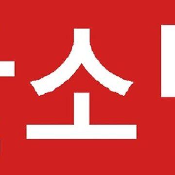 «BTS Suprême 방탄 소년단» par toradesigns