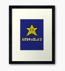 Super Star Vintage 8-Bit Framed Print