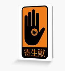Parasyte warning! Greeting Card