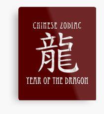 Chinese Zodiac Year of the Dragon design Metal Print