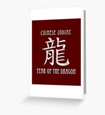 Chinese Zodiac Year of the Dragon design Greeting Card