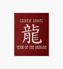 Chinese Zodiac Year of the Dragon design Art Board