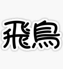 飛鳥 - Asuka Sticker