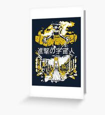 Attack on Moon - Alien Advance Greeting Card