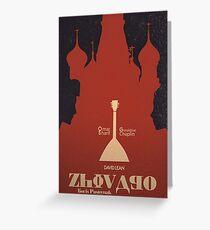 Doctor Zhivago, minimalist movie poster, David Lean film with Omar Sharif, based on Boris Pasternak novel on Russian civil war Greeting Card