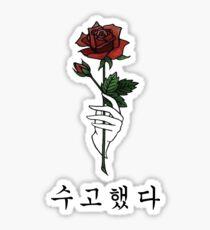 Pegatina 했다 했다 Lo has hecho bien #ResesForJonghyun