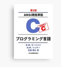 Ansi C Programming Book Japanese Canvas Print