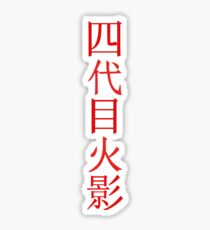 "Minato ""yondaime"" (the fourth) sign Sticker"