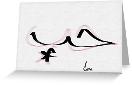 Love in arabic greeting cards by imanigifts redbubble love in arabic by imanigifts m4hsunfo