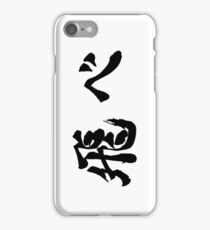 Fly (飛べ) - Haikyuu!! (Black) iPhone Case/Skin
