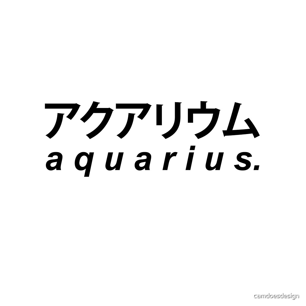 Japanese Text - Star Sign 'Aquarius' by camdoesdesign