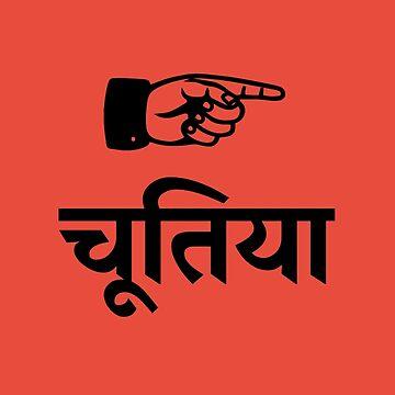 Chutiya in Hindi by tshirtbaba