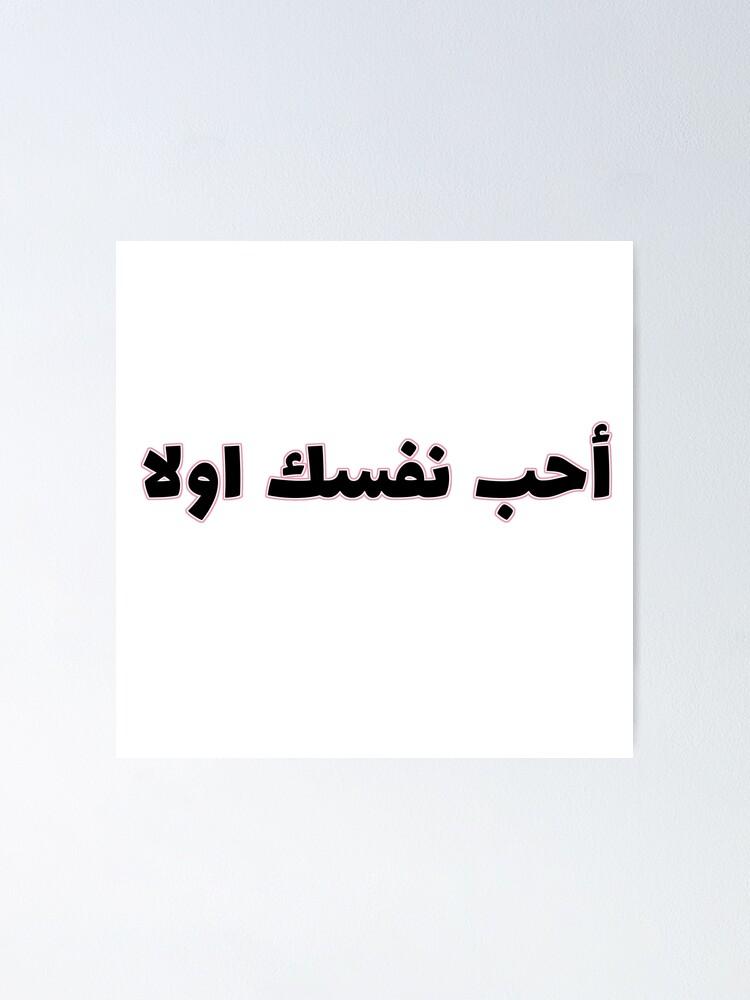liebe dich zuerst arabisch schreiben   Poster